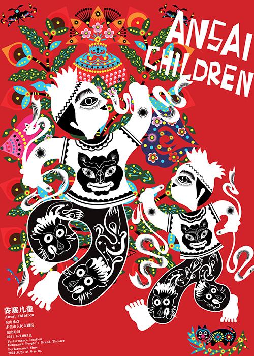 Han Wei (CN) - Ansai Children