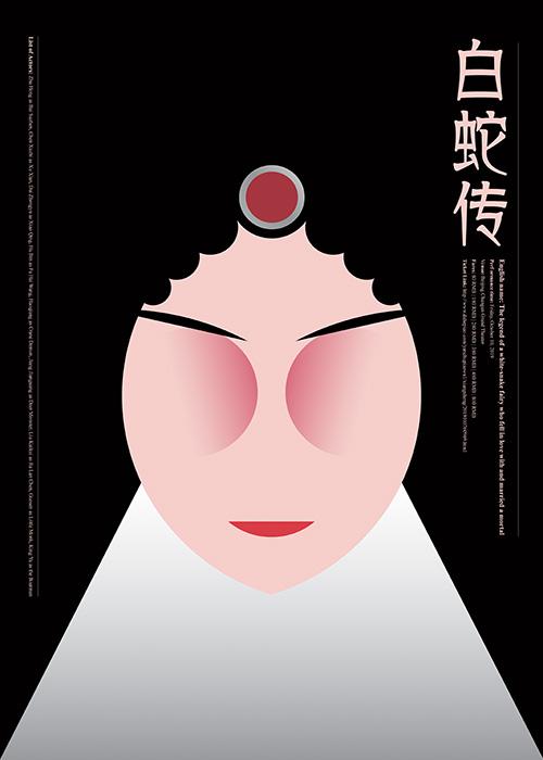 Tongyu Li (CN) - Beijing opera - The White Snake