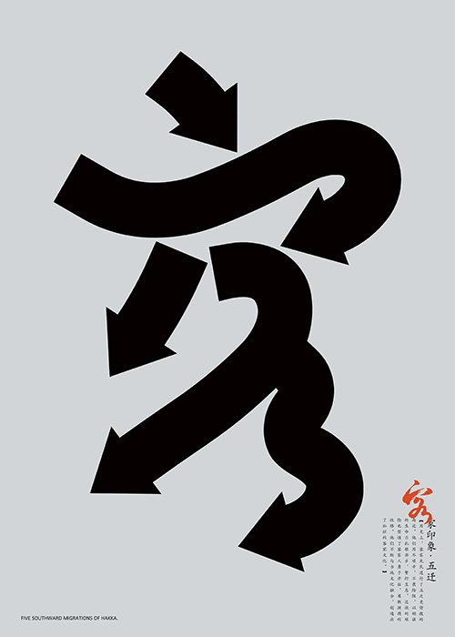 Xiaoshen Ye (CN) - Five soutward migration of hakka