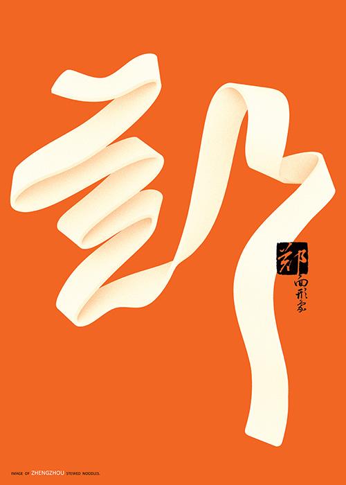 Xiaoshen Ye (CN) - Image of Zenghou stewed noodles