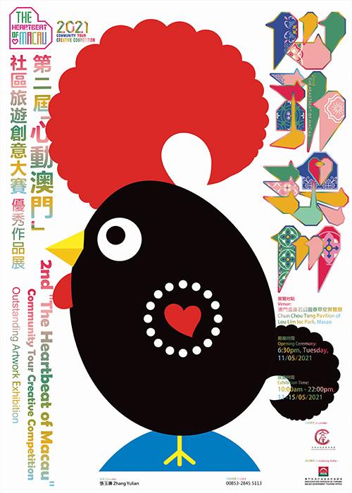 Zhang Yulian (CN) - The heartbeat of Macau