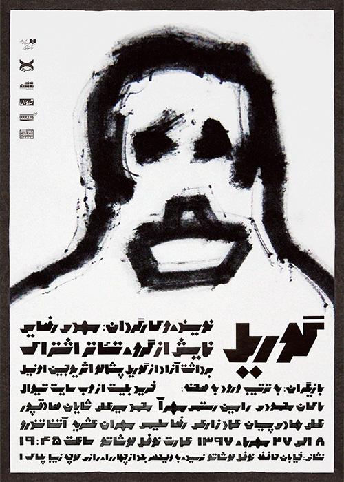 Dariush Allahyari (IR) - Gorilla
