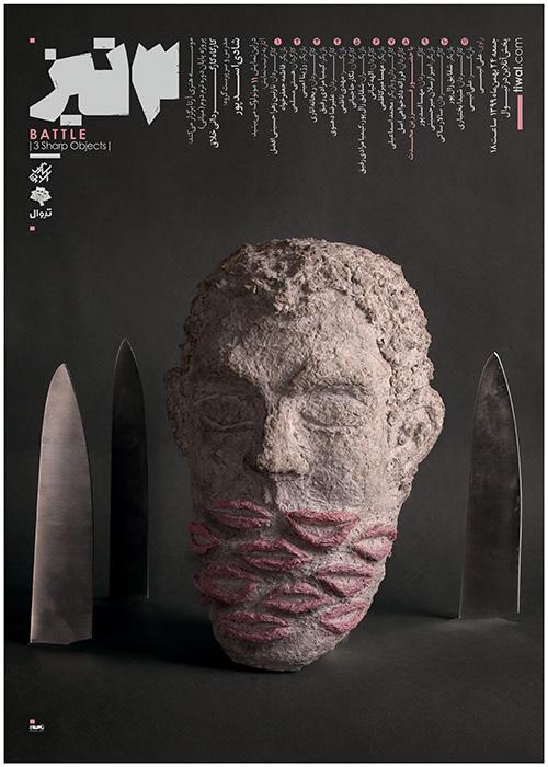 Mohammad Afshar (IR) - Battle Theater Poster