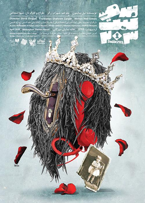 Seyyedmehdi Mousavi (IR) - Suite 203 Theater Poster