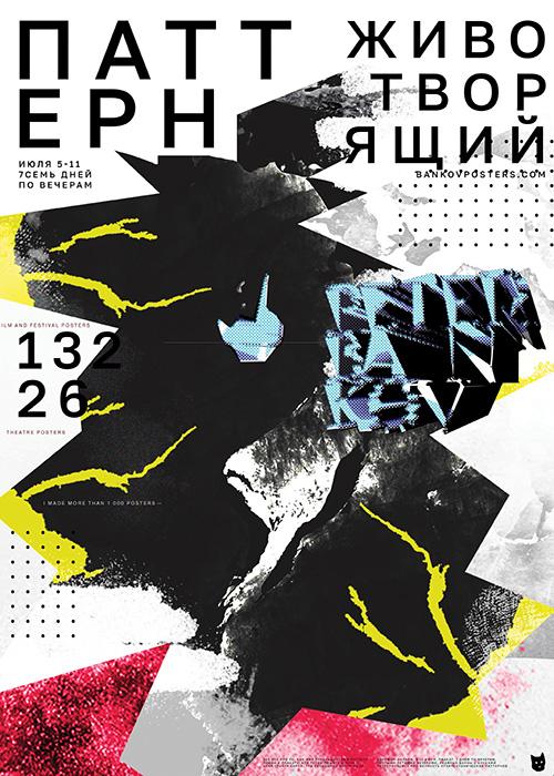 Nelly Kamaeva (RU) - For Peter Bankov